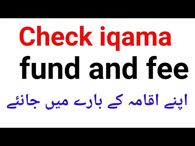 how to check available funds in your iqama online ? check iqama